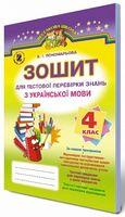 Пономарьова К. І. ISBN 978-966-11-0556-9 /Українська мова, 4 кл., Зошит для тестової перевірки знань