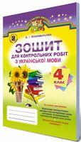 Пономарьова К. І. ISBN 978-966-11-0558-3 /Українська мова, 4 кл., Зошит для контрольних робіт