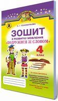 Пономарьова К. І. ISBN 978-966-11-0574-3 /Подружися зі словом, 4 кл., Зошит з розвитку мовлення