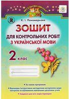 Пономарьова К. І. ISBN 978-966-11-0686-3 /Українська мова, 2 кл., Зошит для контрольних робіт