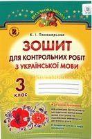 Пономарьова К. І. ISBN 978-966-11-0690-0 /Українська мова, 3 кл., Зошит для контрольних робіт