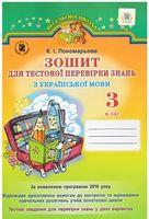 Пономарьова К. І. ISBN 978-966-11-0787-7 /Українська мова, 3 кл., Зош. д/тест перевірки зн. (2017)