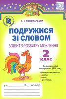 Пономарьова К. І. ISBN 978-966-11-0789-1 /Подружися зі словом, 2 кл., Зошит з розв. мовлення (2017)