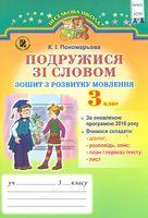 Пономарьова К. І. ISBN 978-966-11-0790-7 /Подружися зі словом, 3 кл., Зошит з розв. мовлення (2017)