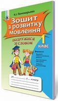 Пономарьова К. І. ISBN 978-966-504-998-2  /Подружися зі словом, 1 кл., Зошит з розвитку мовлення.