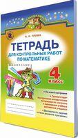 Прима Н.І. ISBN 978-966-11-0605-4 /Математика, 4 кл., Зошит для контрольних робіт (рос.)