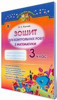 Прима Н.І. ISBN 978-966-11-0687-0/ Зошит для контрольних робіт з математики, 3 кл.