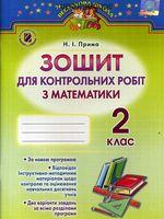 Прима Н.І. ISBN 978-966-11-0688-7/Математика, 2 кл., Зошит для контрольних робіт