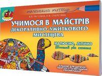 Рагозіна В.В. ISBN 978-966-11-0814-0 /Альбом для дит.творч. Учимося в майстрів декорат.-ужит.мис-ва.