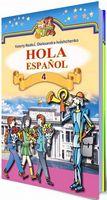 Редько В. Г. ISBN 978-966-11-0594-1 /Іспанська мова, 4 кл., Підручник
