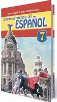 Редько В. Г. ISBN 978-966-11-0678-8 /Іспанська мова, 7 кл., Підручник (3-й рік навч.)