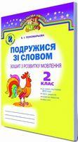 Пономарьова К. І./Подружися зі словом, 2 кл., Зошит з розвитку мовлення. ISBN 978-966-11-0249-0