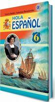 Редько В. Г.978-966-11-0428-9/ Іспанська мова, 6 кл., Підручник (6-й рік навч.)