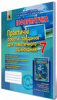 Ривкінд Й. Я. ISBN 978-966-11-0634-4 /Інформатика, 7 кл., Практичні роботи і завд. для тем. оцінюв.