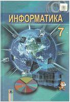 Ривкінд Й. Я. ISBN 978-966-11-0720-4 /Інформатика, 7 кл., Підручник ( рос.)