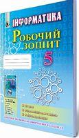 Ривкінд Й. Я. ISBN 978-966-11-0769-3 /Інформатика, 5 кл., Робочий зошит