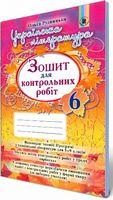 Рудницька О.Б. ISBN 978-966-11-0646-7 /Українська література, 6 кл., зошит для контр. робіт