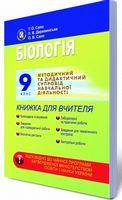 Сало Т. О. ISBN 978-966-11-0371-8 /Біологія, 9 кл., Книга для вчителя