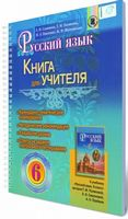 Самонова О. І. ISBN 978-966-11-0477-7 /Російська мова, 6 кл., Книга для вчителя