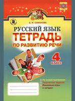 Самонова О. І. ISBN 978-966-11-0562-0 /Російська мова, 4 кл., Зошит з розвитку мовлення