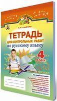 Самонова О. І. ISBN 978-966-11-0563-7 /Російська мова, 4 кл., Зошит для контрольних робіт
