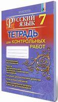 Самонова О. І. ISBN 978-966-11-0566-8 /Російська мова, 7 кл., Зошит для контр. робіт (3-й рік навч.)