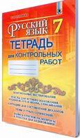 Самонова О. І. ISBN 978-966-11-0566-8/1 /Російська мова, 7 кл., Зошит для контр. роб.(7-й рік навч.)