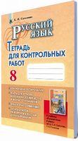 Самонова О. І. ISBN 978-966-11-0729-7 /Російська мова, 8 кл., Зошит для контр. роб.(8-й рік навч.)