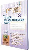 Самонова О. І. ISBN 978-966-11-0730-3 /Російська мова, 8 кл., Зошит для контр. робіт (4-й рік навч.)