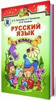 Сильнова Е. С. ISBN 978-966-11-0127-1/Російська мова, 2 кл., Підручник