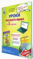 Сильнова Е. С. ISBN 978-966-11-0339-8 /Російська мова, 3 кл., Підручник