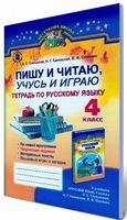 Сильнова Е. С. ISBN 978-966-11-0580-4 /Російська мова, 4 кл., Роб. зошит, Пишу і читаю, вчусь і граю
