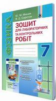 Сиротюк В. Д. ISBN 978-966-11-0631-3 /Фізика, 7 кл., Зошит для лаб. і контр. робіт