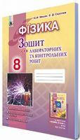 Сиротюк В. Д. ISBN 978-966-11-0722-8 /Фізика, 8 кл., Зошит для лаб. і контр. робіт