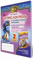 Третяк О. ISBN 978-966-11-0463-0 / Експес-контроль. Літературне читання, 2 кл.