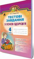 Фруктова Я. С. ISBN 978-966-11-0567-5 /Основи здоров'я, 4 кл., Тести