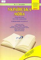 ЗНО. Укр.мова.Тренувальні тестові завдання. Довідковий матеріал.