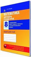 Чекова Г. Ю./Математика, 8 кл., Завдання для самост. та контр. робіт ISBN 978-966-11-0319-0