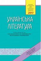 ЗНО. 2017  Укр.література. Хрестоматія. ч.3