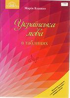 Українська мова в таблицях. Навчальний посібник для ЗНЗ