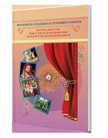 Мовленнєво-художньо-естетичний розвиток творчих здібностей дітей старшого д/ш віку засобами театралізованої діяльності.