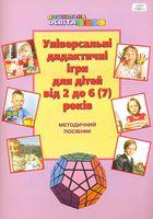 Універсальні дидактичні ігри для дітей від 2 до 6 (7) років.