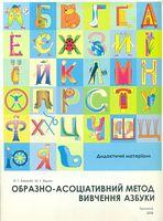 Образно-асоціативний метод вивчення азбуки. Дидактичні матеріали.