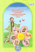 Читання та укр. мова, 1 кл. Післябукварна  книга для вчителя.
