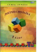 Логічна мозаїка, 1 кл. ISBN 978-966-349-491-3