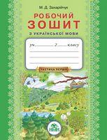 Укр.мова, 2 кл. Робочий зошит. Ч.1.