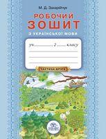 Укр.мова, 2 кл. Робочий зошит. Ч.2.