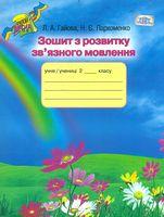 Укр.мова, 2 кл. Зошит з розвитку зв`язного мовлення