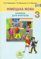 Німецька мова, 3 кл. Кн. для вчителя