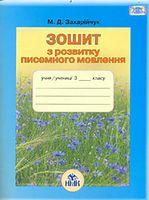 Укр.мова, 3 кл. Зош. з розвитку  писемного мовлення